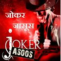 Picture of JOKER JASOOS