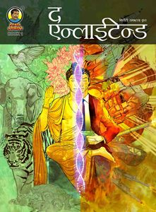 Picture of THE ENLIGHTENED - HINDI BOOK 1
