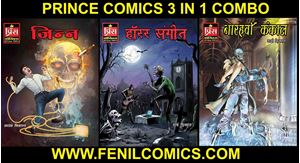 Picture of PRINCE COMICS 3 in 1 COMBO