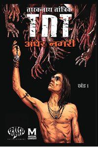 Picture of TNT (Taraknath Tantrik) Andher Nagari (Hindi)