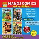 Picture of Manoj Comics Set 3 (BIG SIZED)