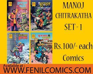 Picture of Manoj Chitrakatha Set -1(Big Size) (Pre Booking)